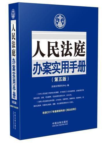 人民法庭办案实用手册(第五版)