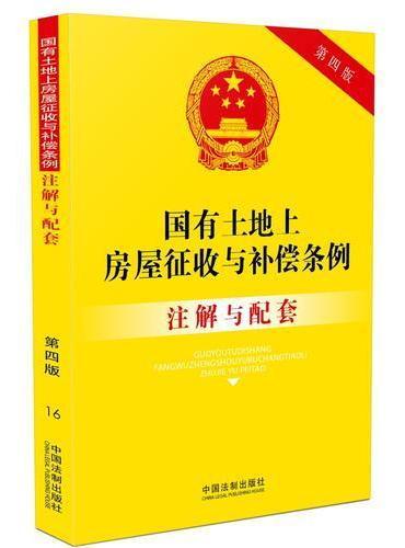 国有土地上房屋征收与补偿条例注解与配套(第四版)