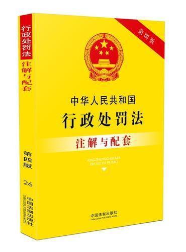 中华人民共和国行政处罚法注解与配套(第四版)
