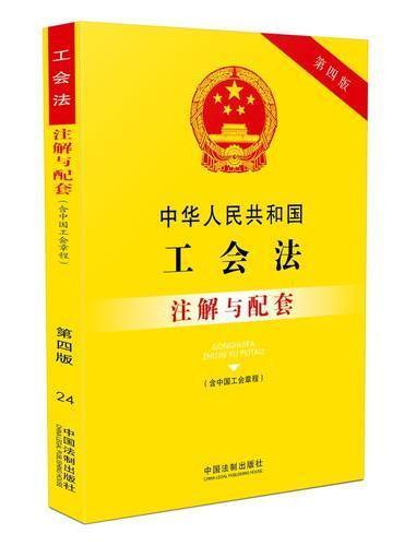 中华人民共和国工会法(含中国工会章程)注解与配套(第四版)