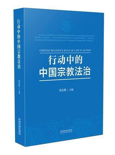 行动中的中国宗教法治