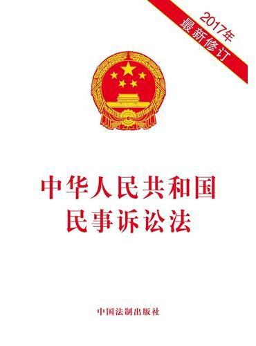 中华人民共和国民事诉讼法(2017年最新修订)
