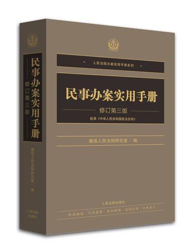 民事办案实用手册(修订第三版)
