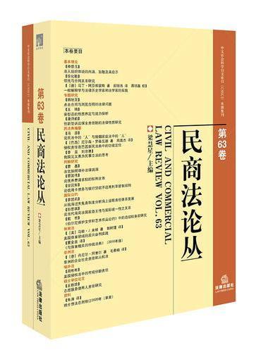民商法论丛·第63卷
