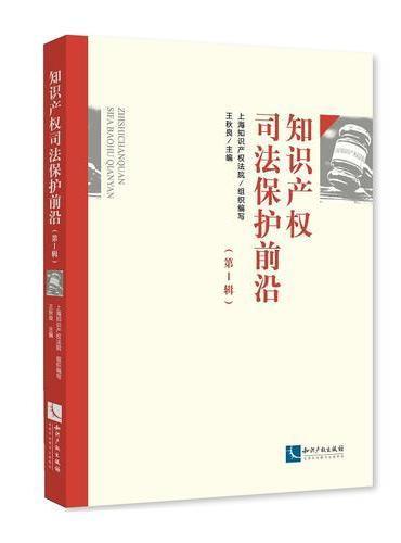 知识产权司法保护前沿(第I辑)