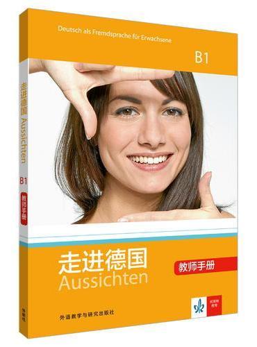 走进德国(B1)(教师手册)