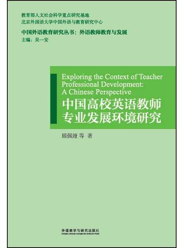 中国高校英语教师专业发展环境研究
