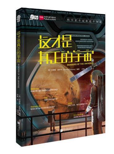 爱因斯坦讲堂系列丛书:《这才是真正的宇宙》