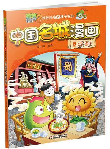 植物大战僵尸2武器秘密之中国名城漫画·成都