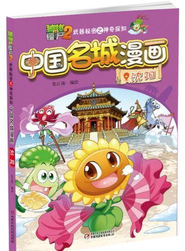 植物大战僵尸2武器秘密之中国名城漫画·沈阳