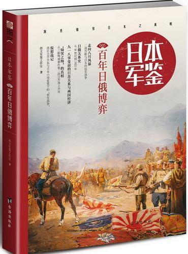 日本·军鉴005:百年日俄博弈