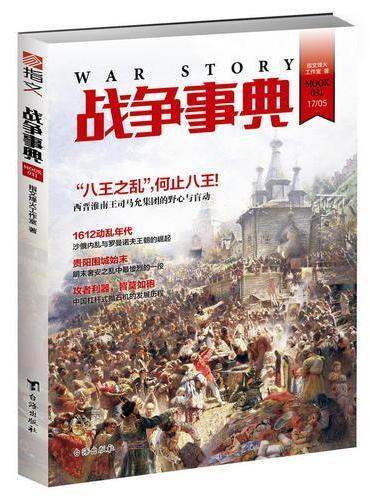 战争事典031