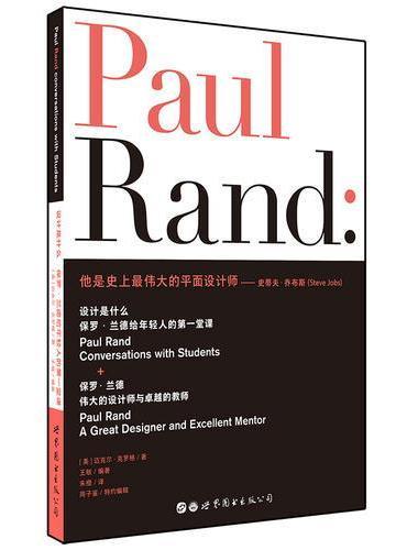 设计是什么:保罗·兰德给年轻人的第一堂课