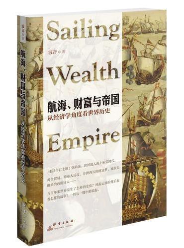 航海、财富与帝国:从经济学角度看世界历史