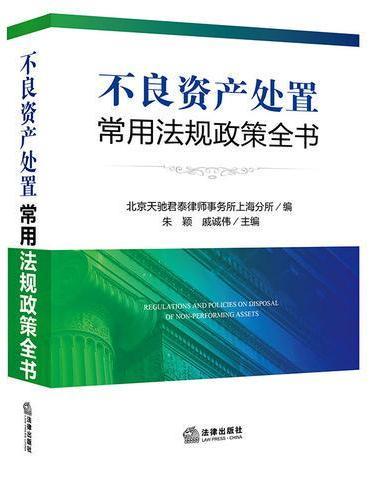 不良资产处置常用法规政策全书