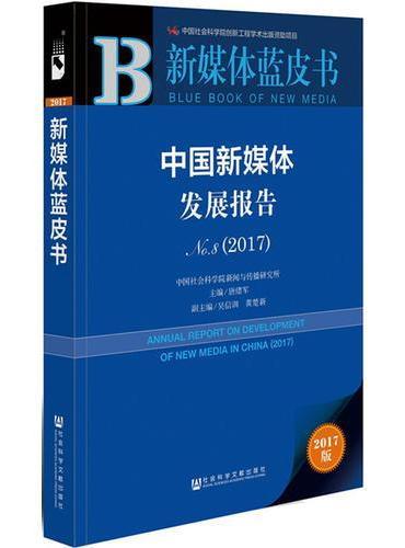 皮书系列·新媒体蓝皮书:中国新媒体发展报告No.8(2017)