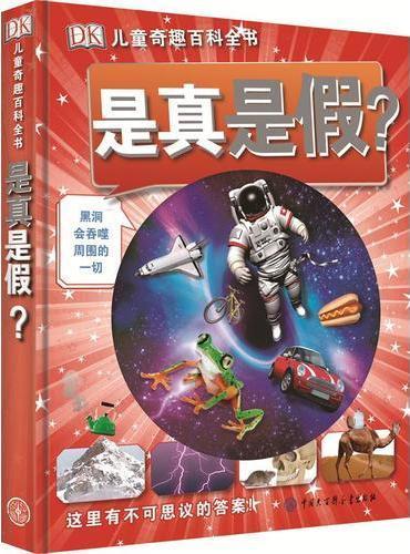 DK儿童奇趣百科全书 是真是假?