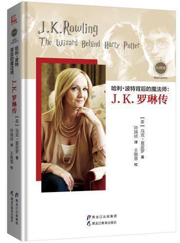 哈利·波特背后的魔法师:J.K.罗琳传(大师馆·畅销作家系列)