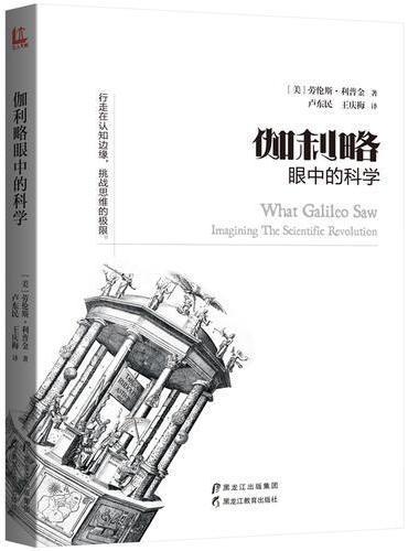 伽利略眼中的科学
