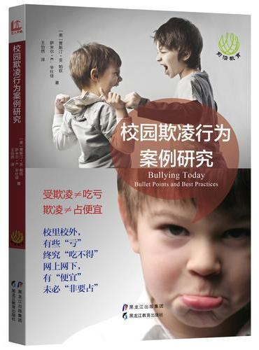 校园欺凌行为案例研究(前沿教育书系)
