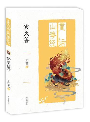 童话山海经——食火兽