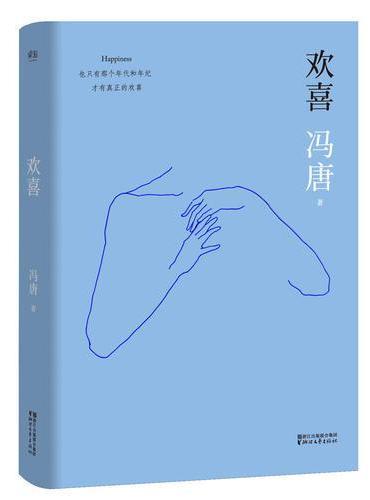 欢喜(2017版精装升级,冯唐全新序言,17岁处子作)