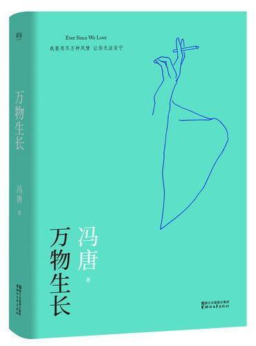 万物生长(2017版精装升级,冯唐全新序言)