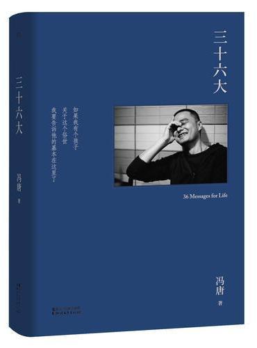 三十六大(2017版精装升级,新增36张冯唐私人摄影作品)