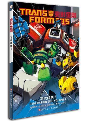 变形金刚/TRANS FORMERS/初代经典1/GENERATION ONE VOLUME1/漫画/汽车人/霸天虎