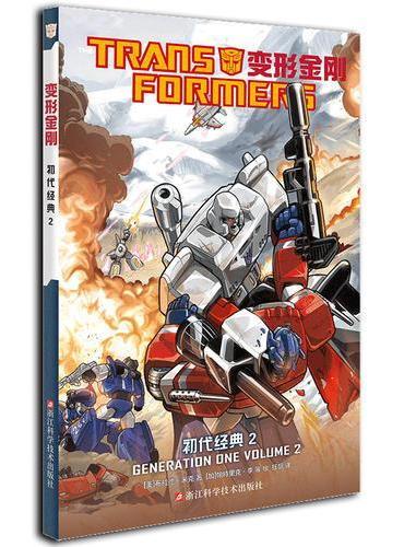 变形金刚/TRANS FORMERS/初代经典2/GENERATION ONE VOLUME2/漫画/汽车人/霸天虎