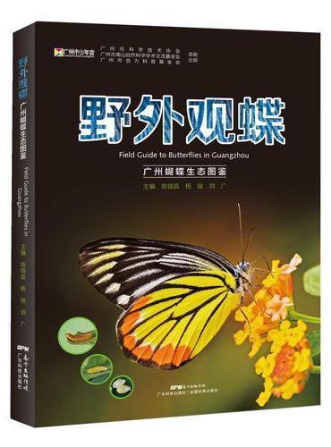 野外观蝶——广州蝴蝶生态图鉴(记录253种蝴蝶;用生态照片呈现蝴蝶的一生)