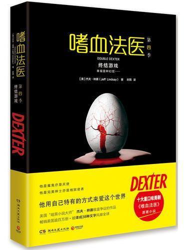 嗜血法医·第4季:终结游戏