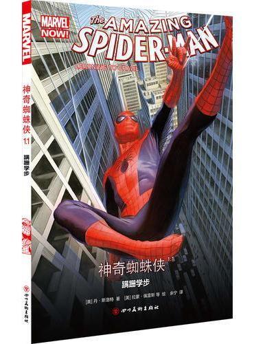 神奇蜘蛛侠1.1:蹒跚学步(漫威超级英雄,蜘蛛侠电影同步剧情)