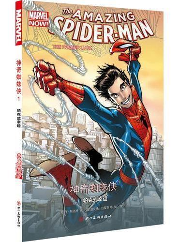 神奇蜘蛛侠1:帕克式幸运(漫威超级英雄,蜘蛛侠电影同步剧情)