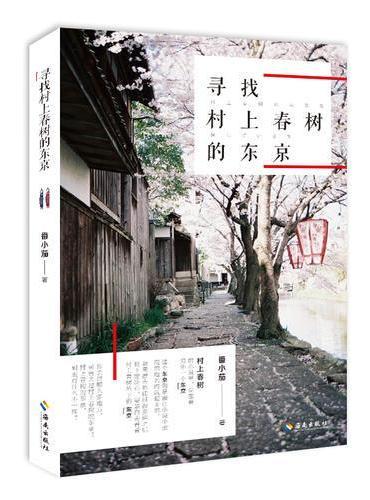 寻找村上春树的东京