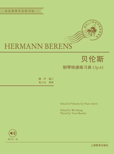 贝伦斯钢琴快速练习曲作品61(附CD一张)