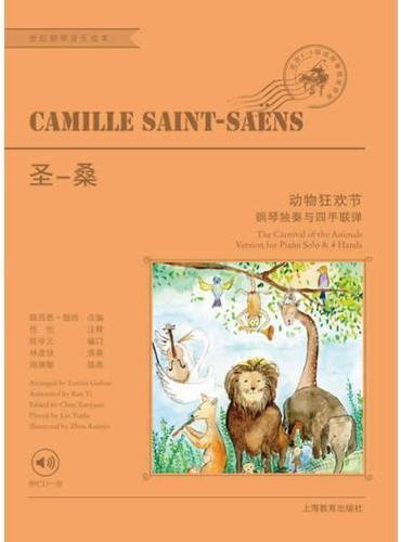 圣桑动物狂欢节