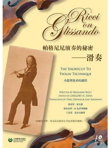 帕格尼尼演奏的秘密:滑奏——小提琴技术的捷径(附DVD一张)