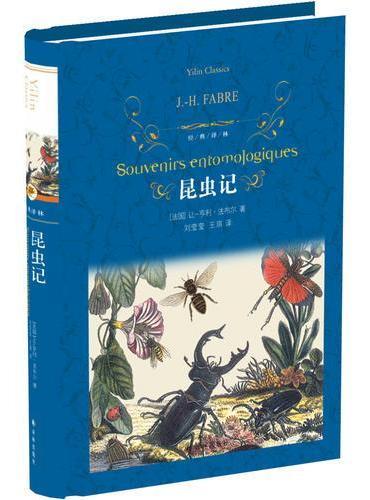 经典译林:昆虫记(新版)