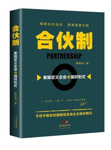 合伙制:重新定义企业的组织形式