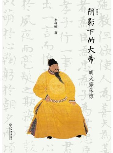阴影下的大帝——明太宗朱棣(修订本)
