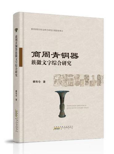 商周青铜器族徽文字综合研究