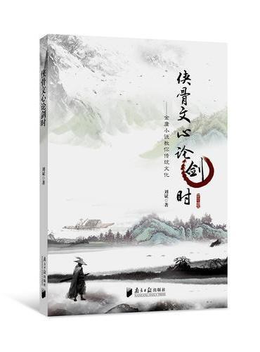 侠骨文心论剑时——金庸小说教你传统文化