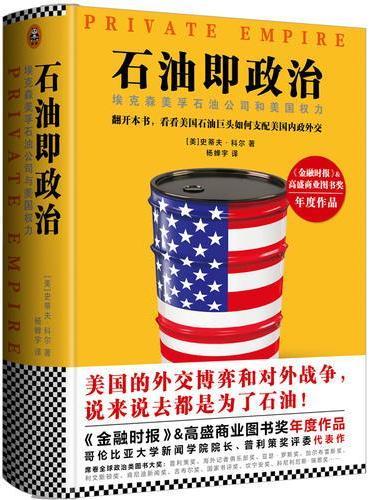 石油即政治 : 埃克森美孚石油公司与美国权力