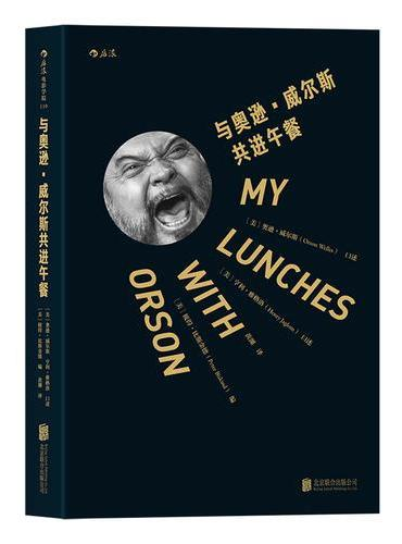 与奥逊·威尔斯共进午餐:My Lunches with Orson