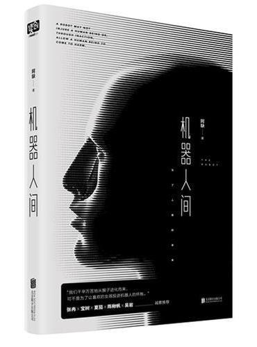 机器人间(人工智能终将统治人类,未来必备求生指南)