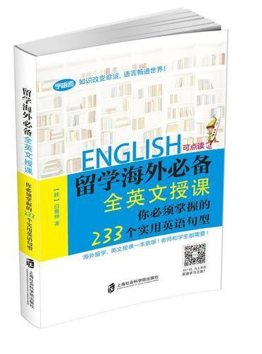 留学海外必备——全英文授课 你必须掌握的233个实用英语句型