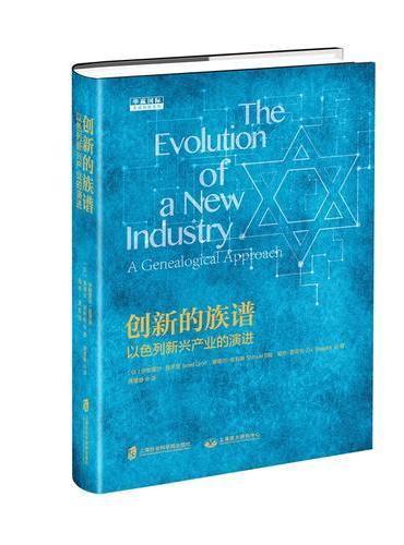 创新的族谱——以色列新兴产业的演进