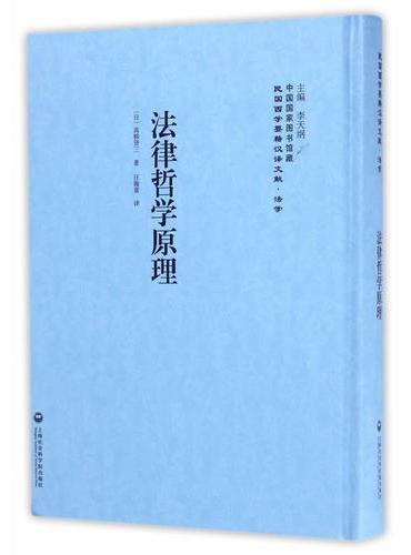 法律哲学原理——民国西学要籍汉译文献·法学