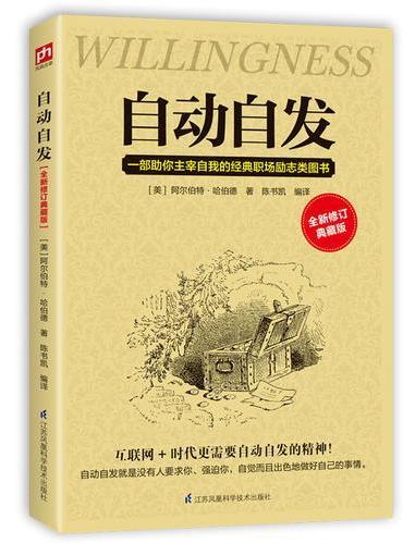 自动自发:全新修订典藏版